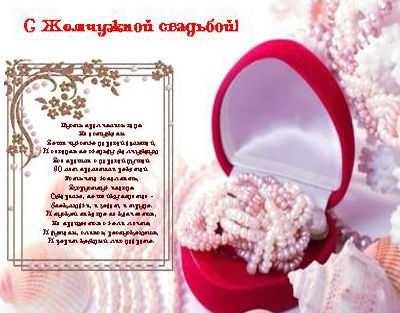 Красивое поздравление на жемчужную свадьбу от детей