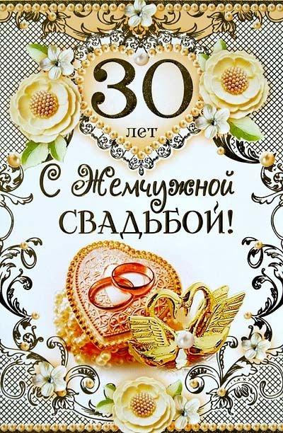 pozdravleniya-s-zhemchuzhnoj-otkritki foto 15