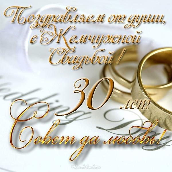 Поздравить с опаловой свадьбой картинки
