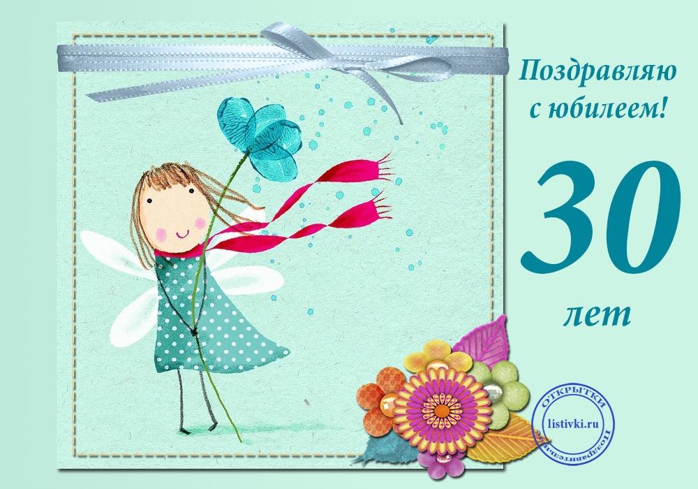 Красивые открытки с 30 летием женщине, хорошего дня