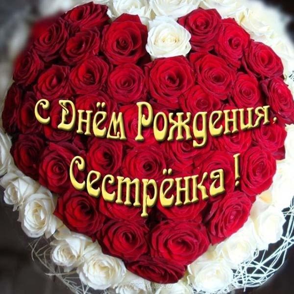 Поздравление с днем рождения сестре от сестры картинки с цветами, открыток туле адреса