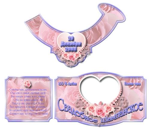 Открытка, наклейки на шампанское свадебные шаблоны для фотошопа
