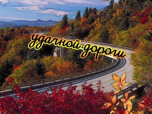 Открытки хорошей поездки в поезде