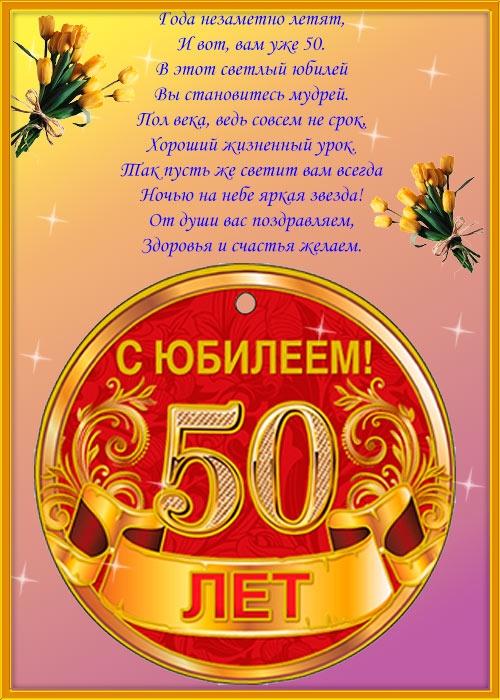 Юбилейный картинки 50 лет