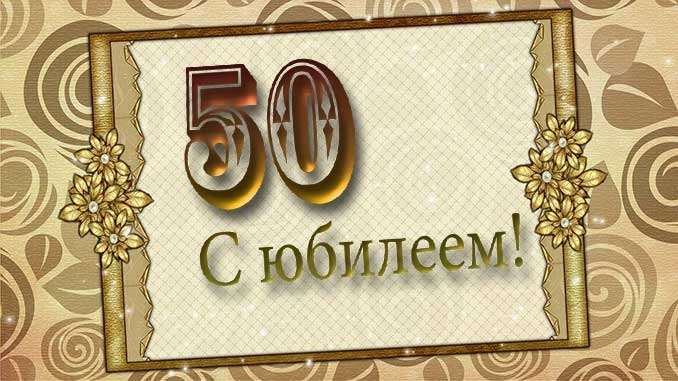 Открытки, юбилейный картинки 50 лет