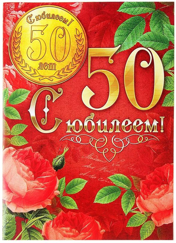 Открытки, поздравления с 50 ти летием картинки