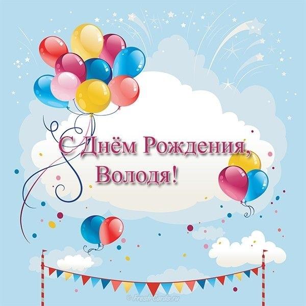 Поздравление с днем рождения мальчику вове