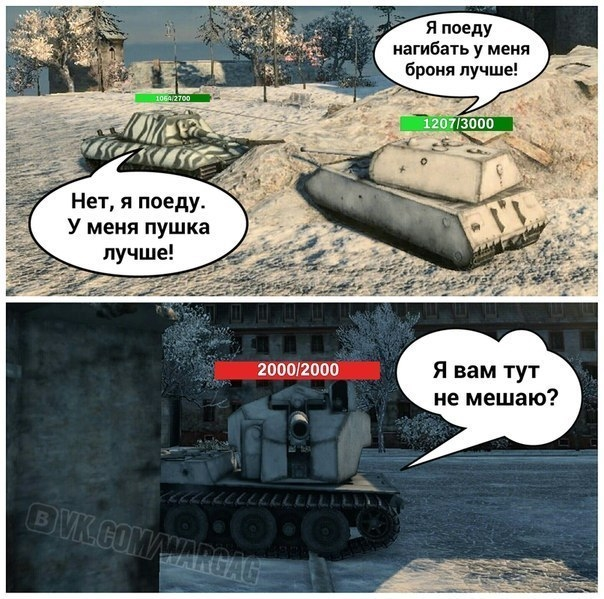 Прикол картинки про танки