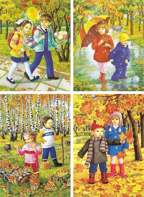 Для, картинка для детского сада осень