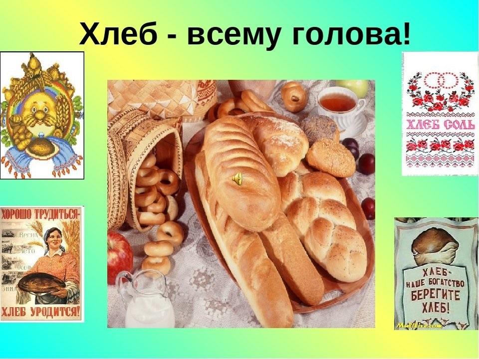 Хлеб всему голова картинки как получают хлеб, для отличного