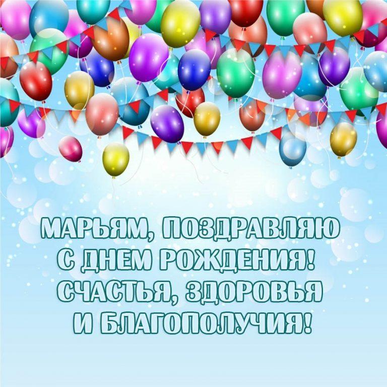 Открытка марьям с днем рождения, детям лет поздравительные