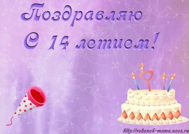 Поздравление с днем рождения 14 лет девочке открытка