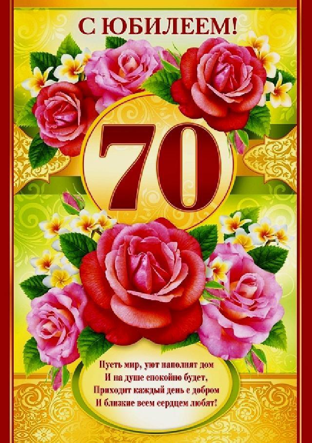 Открытка с днем рождения 70 лет женщине в стихах красивые