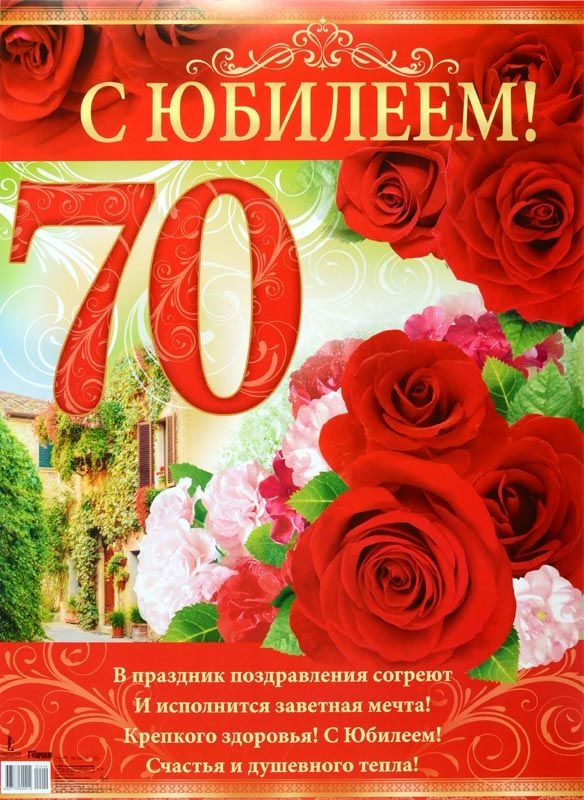 Картинки, открытки и поздравления с юбилеем 70 лет женщине