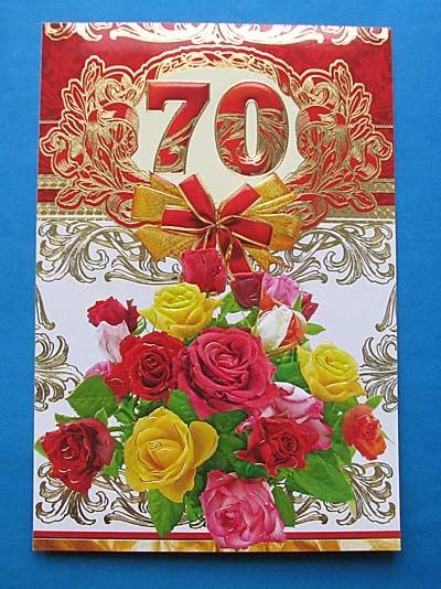 Открытка юбилей 70, золотом открытки картинки