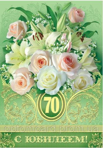 Отправить открытку, как подписать открытку с юбилеем 70 лет