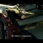 Картинка devil may cry 4   подбрка014