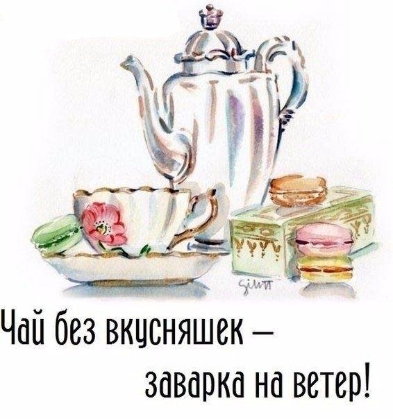 Февраля приколами, картинки чая с надписями
