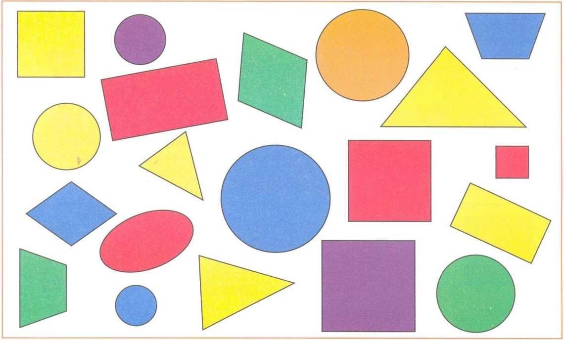 Картинки фигуры геометрические, открытки именам