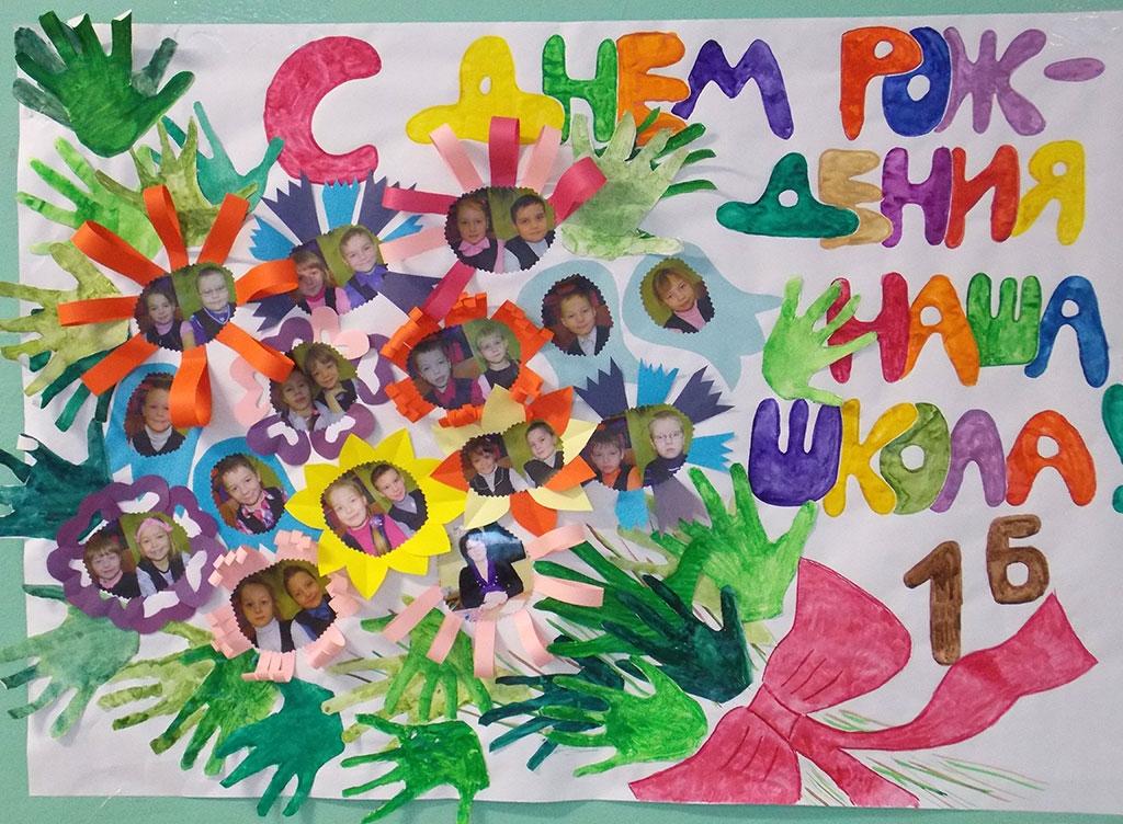 Телефон, идеи открытки на юбилей школы