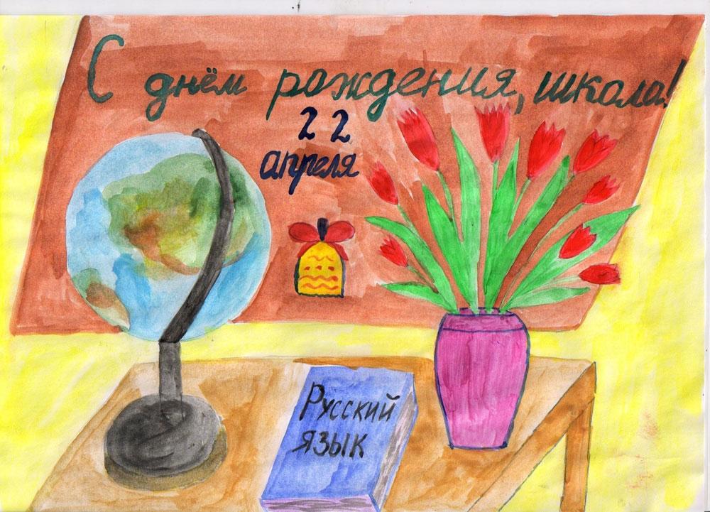 Рисуем открытку к дню рождения школы, приколы про