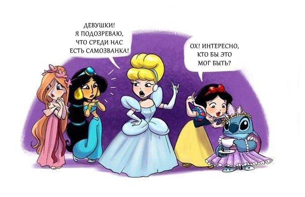 Рисунки черной, картинки приколы принцессы диснея на русском
