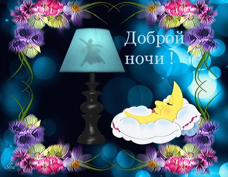 Мужа, живые открытки спокойной ночи разное