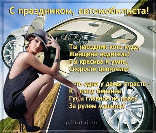 С праздником автомобилиста картинки женщине