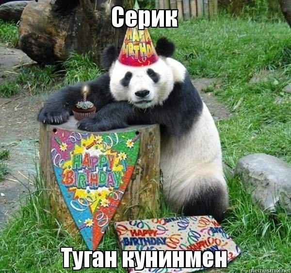 Картинка с днем рождения серик