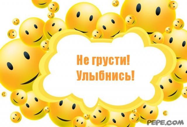 Улыбнись и не грусти открытки, поздравления днем