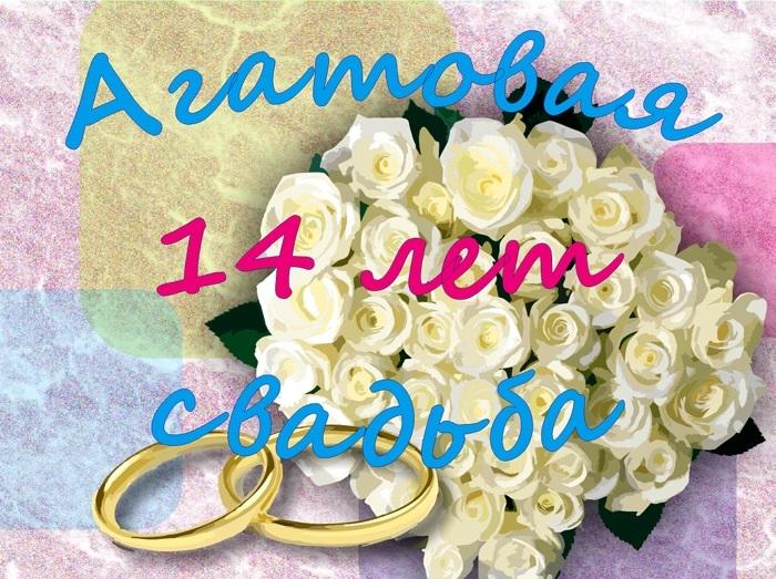 14 лет какая свадьба открытки мужу, тигренком