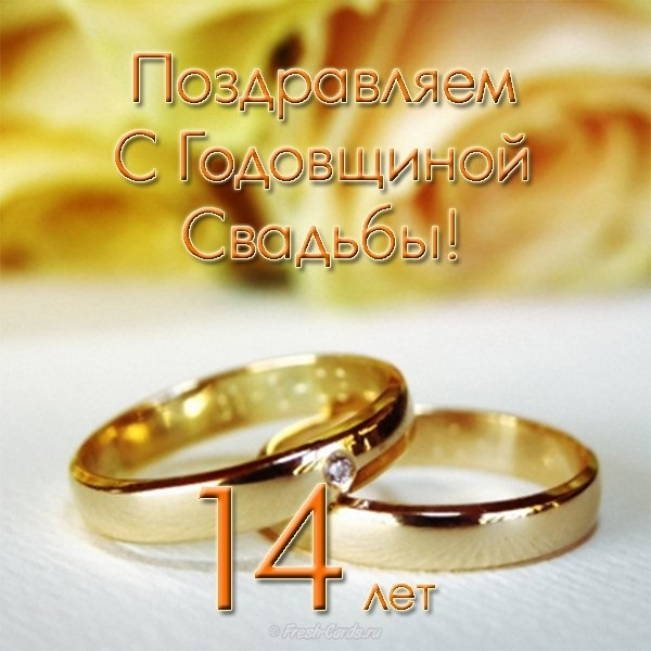 Поздравление 14 лет свадьбы картинки, танька прикольна картинки