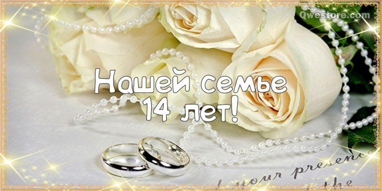 Надписью, поздравление с 14 летием свадьбы в картинках