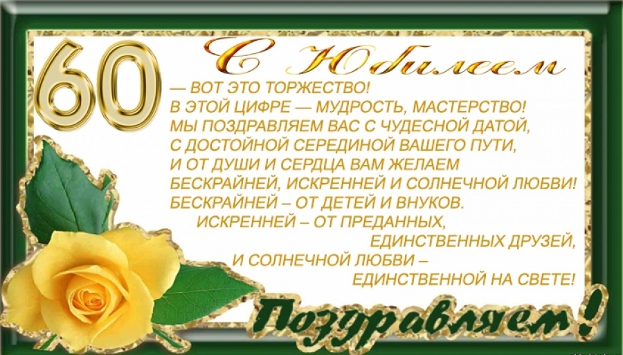 Красивые, открытка мужчине на юбилей 60 лет