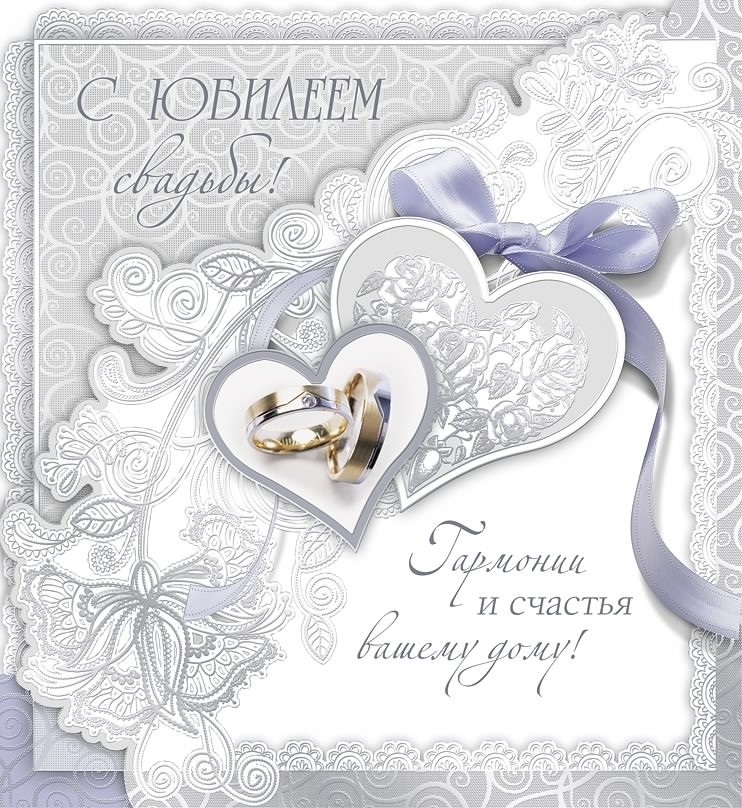 Анимационные открытки с 20 летием свадьбы