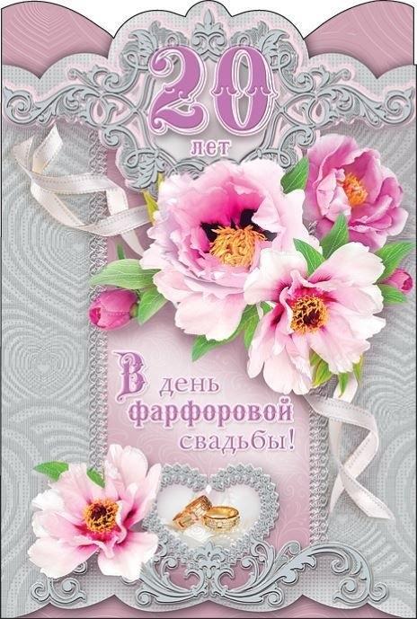 Поздравления с днем свадьбы в картинках 20 лет, открытки