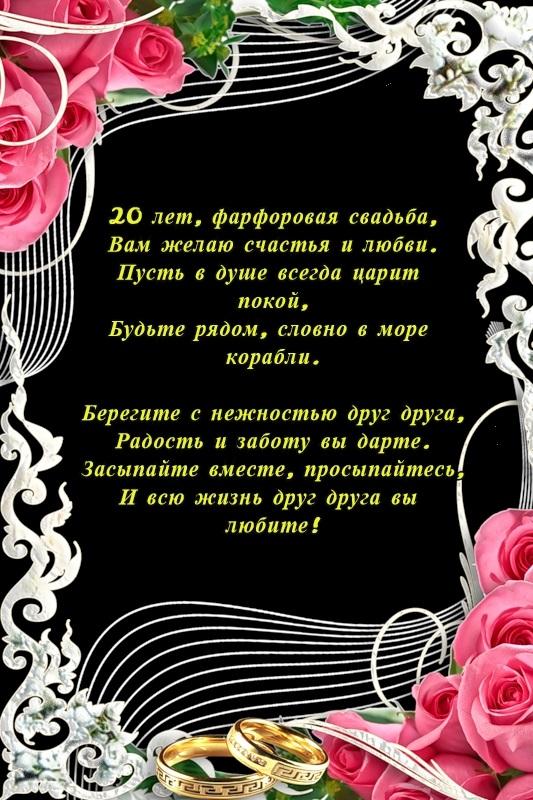 День рождения, поздравления на фарфоровую свадьбу открытки