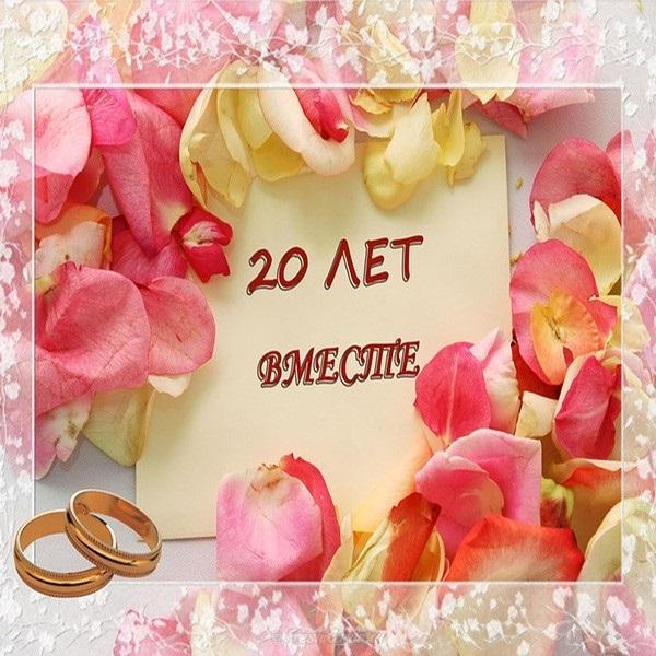 Поздравления с фарфоровой свадьбой 20 открытки