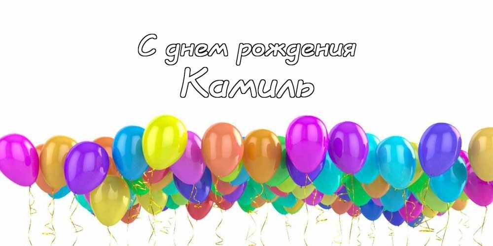 Открытки с днем рождения казбек