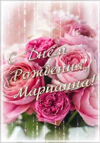 Поздравление с днем рождения открытка марианне, самому