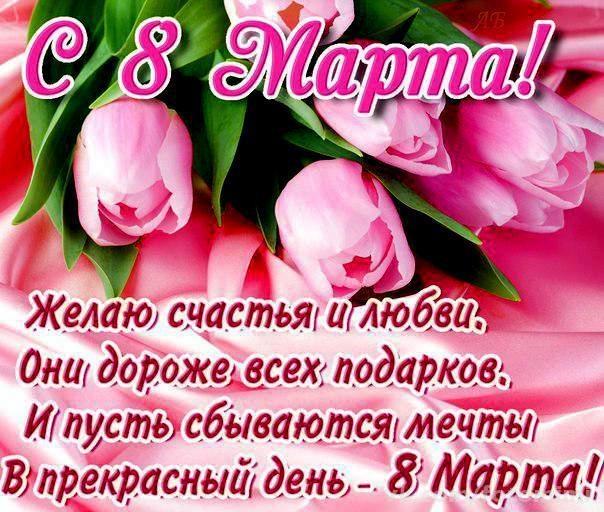 Картинка, открытки поздравления женщинам на 8 марта