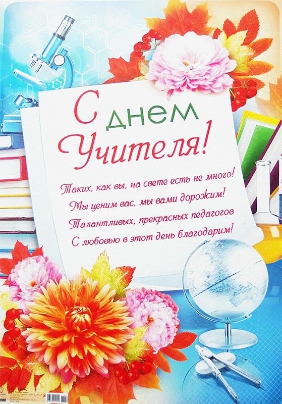 Поздравительные открытки ко дне учителя, для любимого
