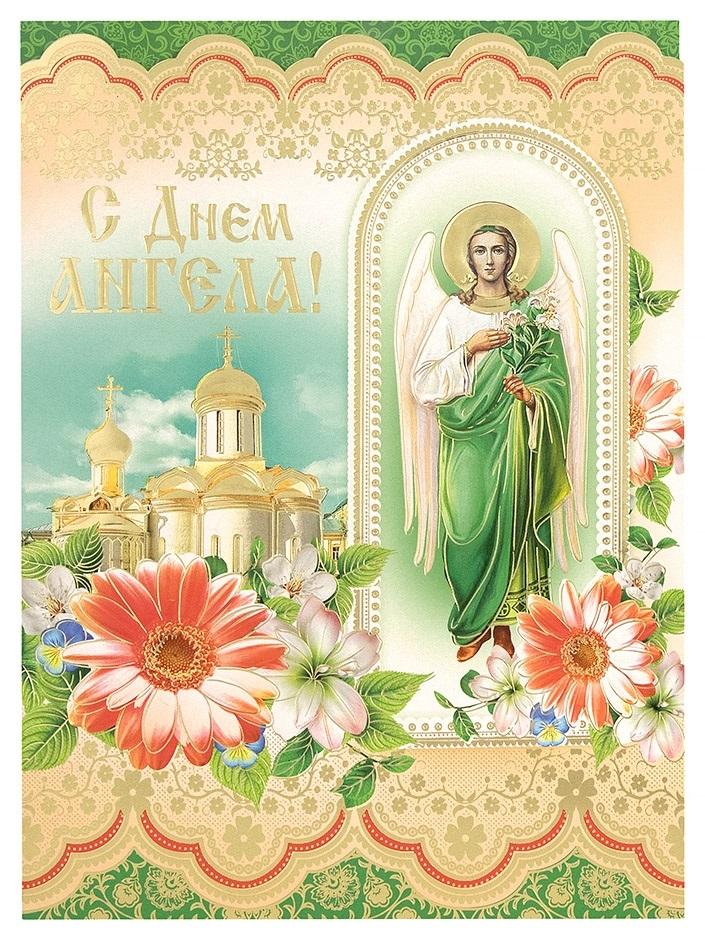Картинка поздравление с днем ангела, павлику день
