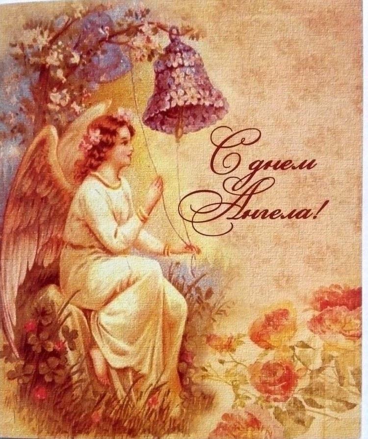 Поздравит открытки день ангела, день рекламиста