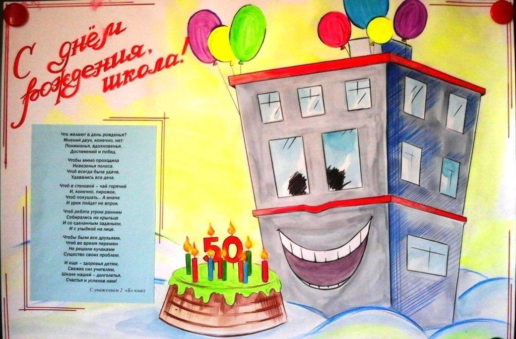 Рокеров прикольные, открытка к 80 летию школы