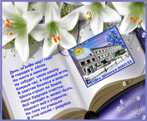 поздравления в стихах с днем рождения гимназии в стихах хорошо помню