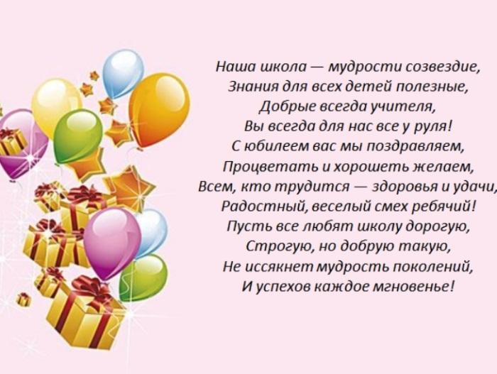 Поздравление в днем рождения школы