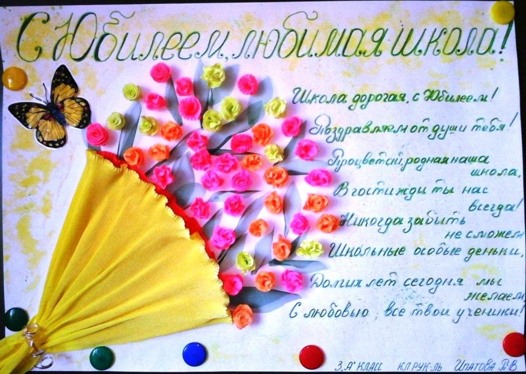 , поздравления с днем рождения школы в картинках