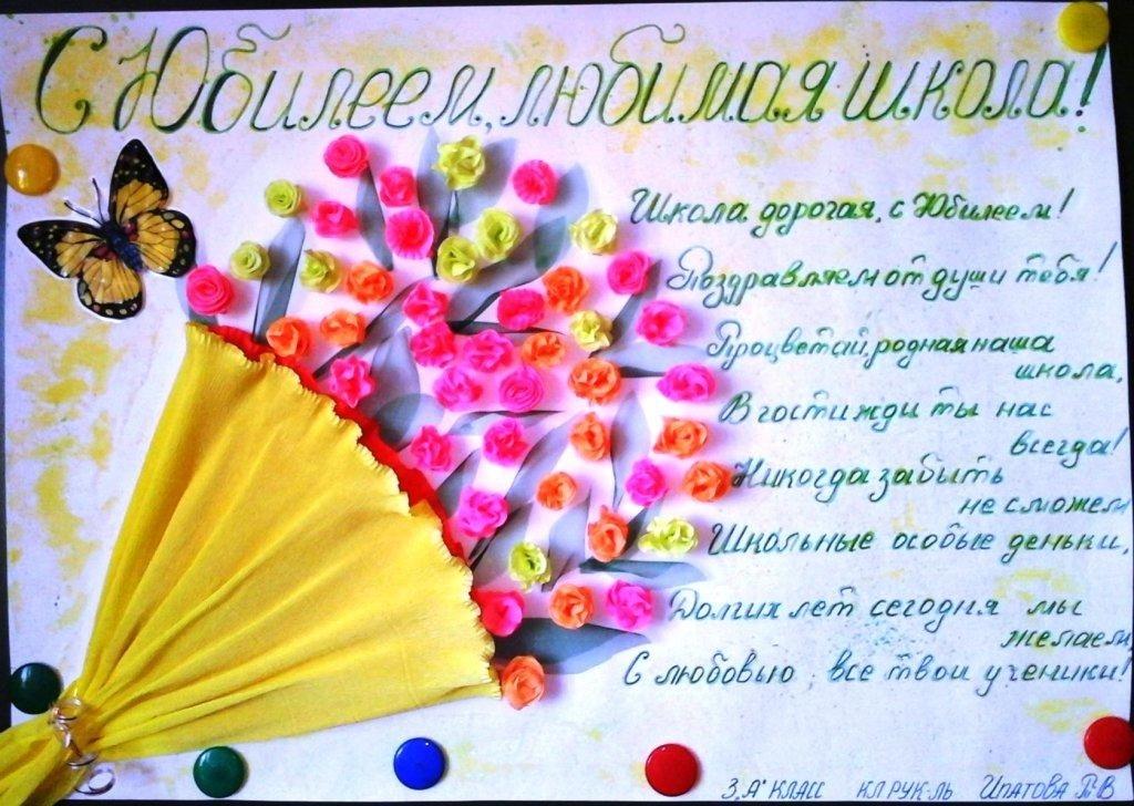 Поздравления с юбилеем школу от учеников
