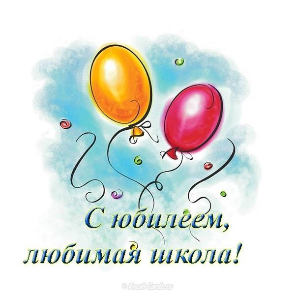 С днем рождения школа поздравления картинки, своими
